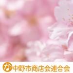 【祝】お客様第2号の中野市商店会連合会さまのウェブサイトが完成しました!!